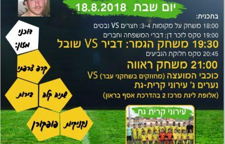 אליפות המועצה בכדורגל- הפנינג לכל המשפחה בקיבוץ דביר