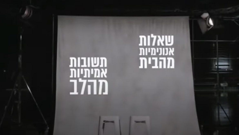 """""""סליחה על השאלה"""" בקיבוץ דביר-פרק 1"""