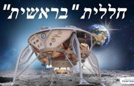 """חללית """"בראשית""""- סרטון של משרד החינוך – שווה צפייה"""
