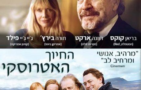 הזמנה לצפייה בסרט בבית החם: החיוך האטרוסקי.