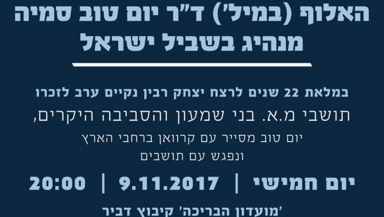 ערב לזכרו של יצחק רבין