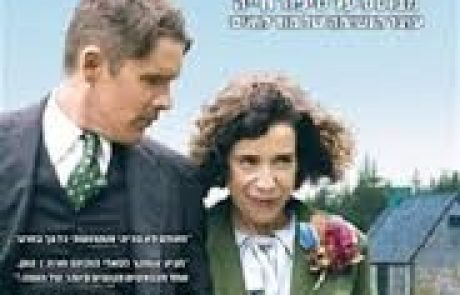 מודי – סרט בבית החם