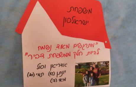 משפחת ישראלסון