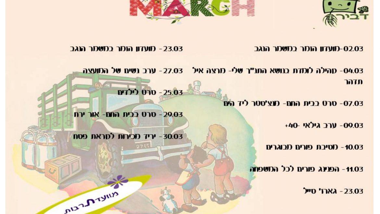 """לו""""ז תרבות חודש מרץ"""