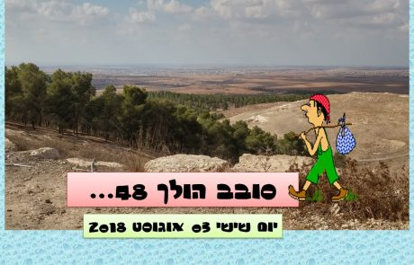 סובב הולך 48…
