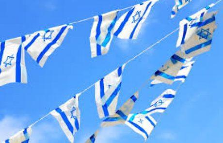 """יום העצמאות תשע""""ט"""