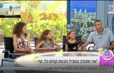 """משפחת שמולביץ שמתנדבת למען הקהילה והטבע  (מתוך """"פותחים יום"""" ערוץ 13)"""