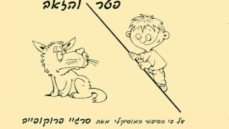 גן דרור מציגים – פטר והזאב