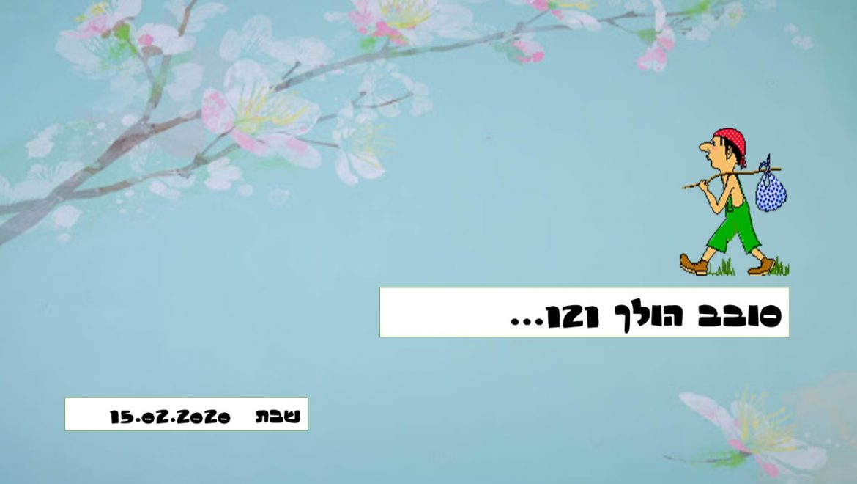 סובב הולך 121…