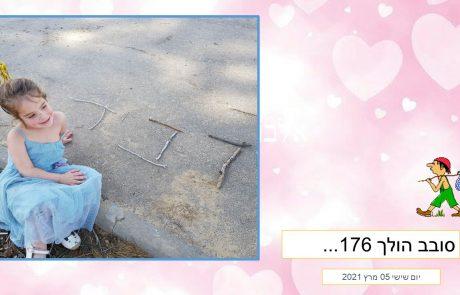 סובב הולך 176…