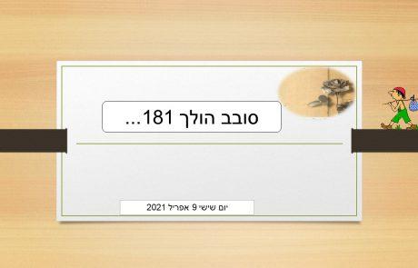 סובב הולך 181…