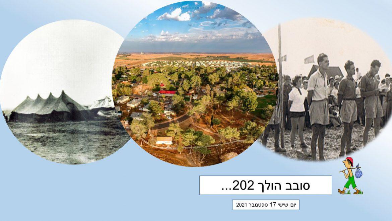 סובב הולך 202…
