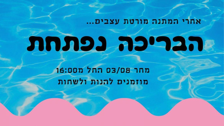 לוחות זמנים לפתיחת הבריכה בחגים