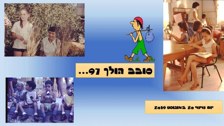 סובב הולך 97…