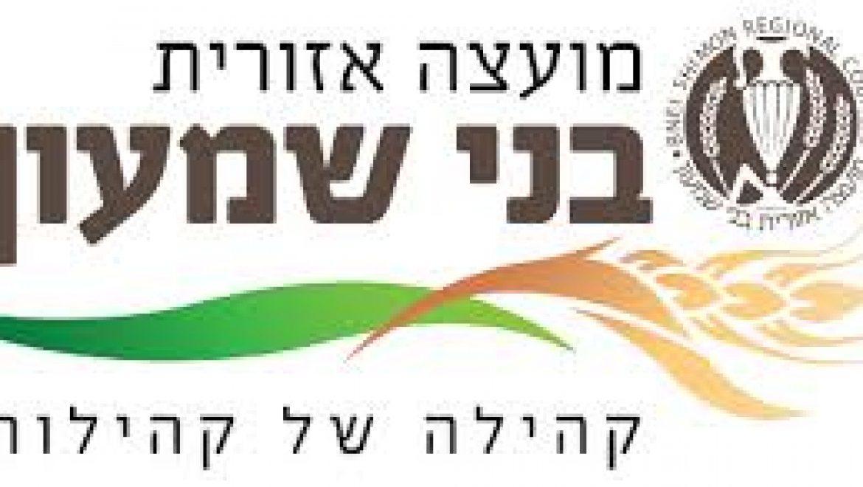 ניוזלטר-בני-שמעון-11.6.2020