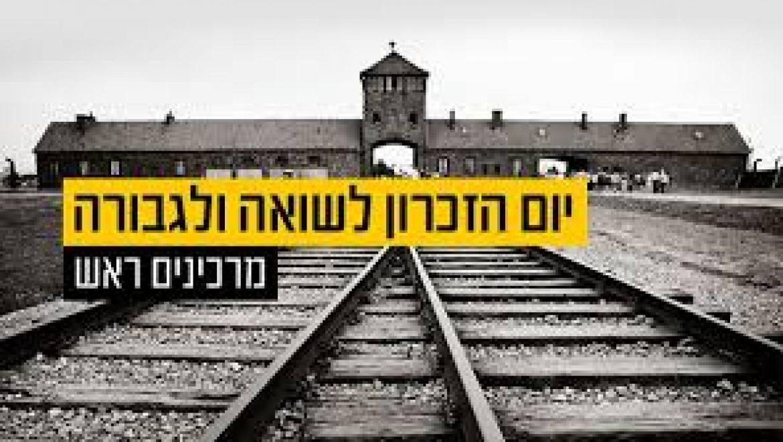 ערב יום הזכרון לשואה ולגבורה
